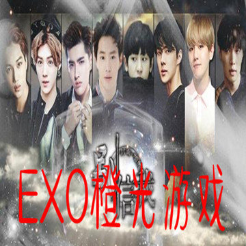 EXO橙光游戏