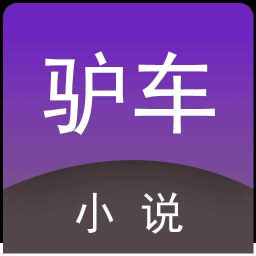 驢車小說app