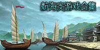 航海类游戏合集