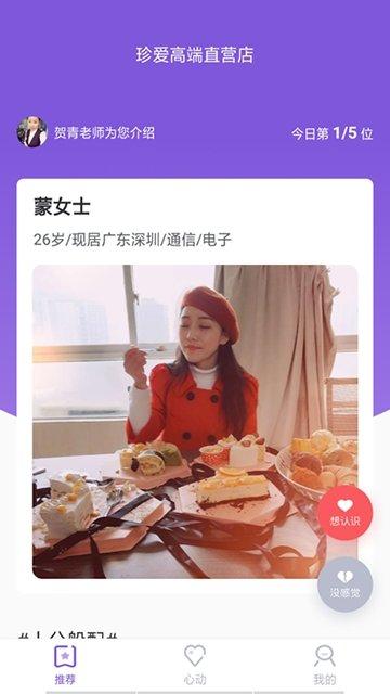 优恋空间app介绍