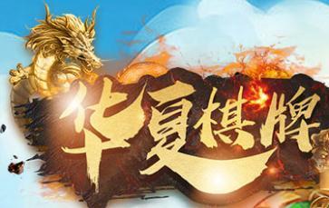 华夏棋牌app