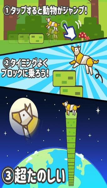 動物Jump