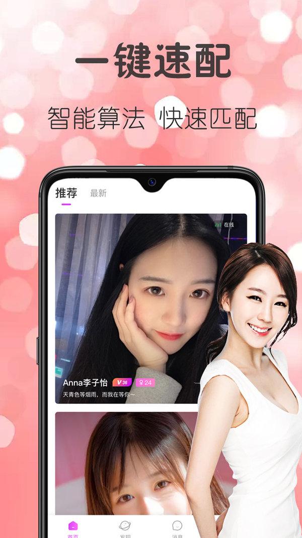 灵魂交友app介绍