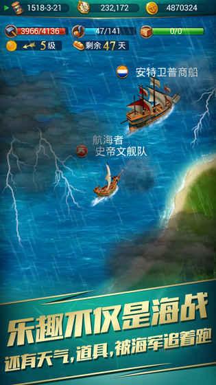 航海日记破解版