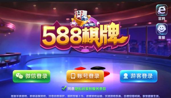 588棋牌app截图