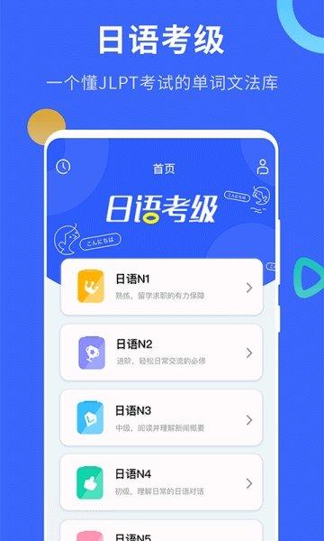 日语考级app介绍
