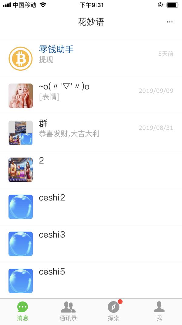 花妙语app介绍