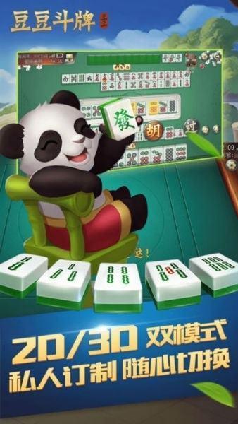 豆豆斗牌app