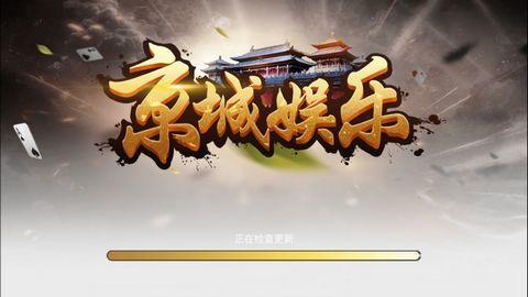 京城娛樂(牛牛)