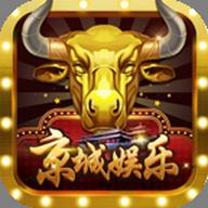 京城娱乐(牛牛)