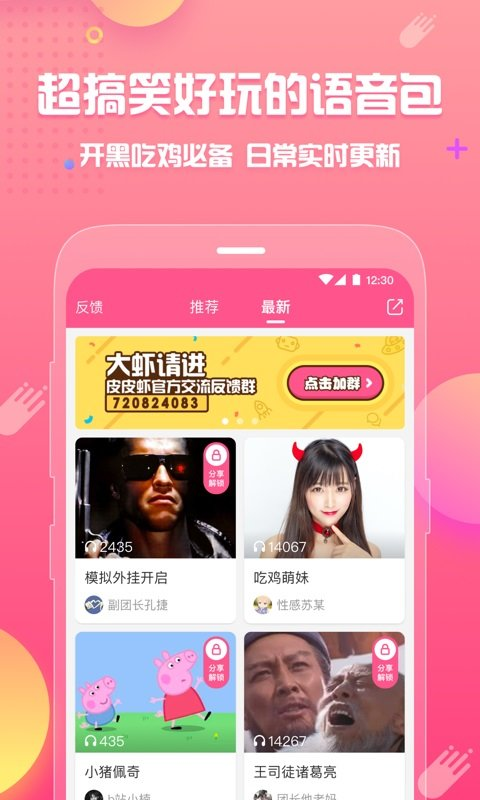 皮皮虾语音包 1.5.2 手机版