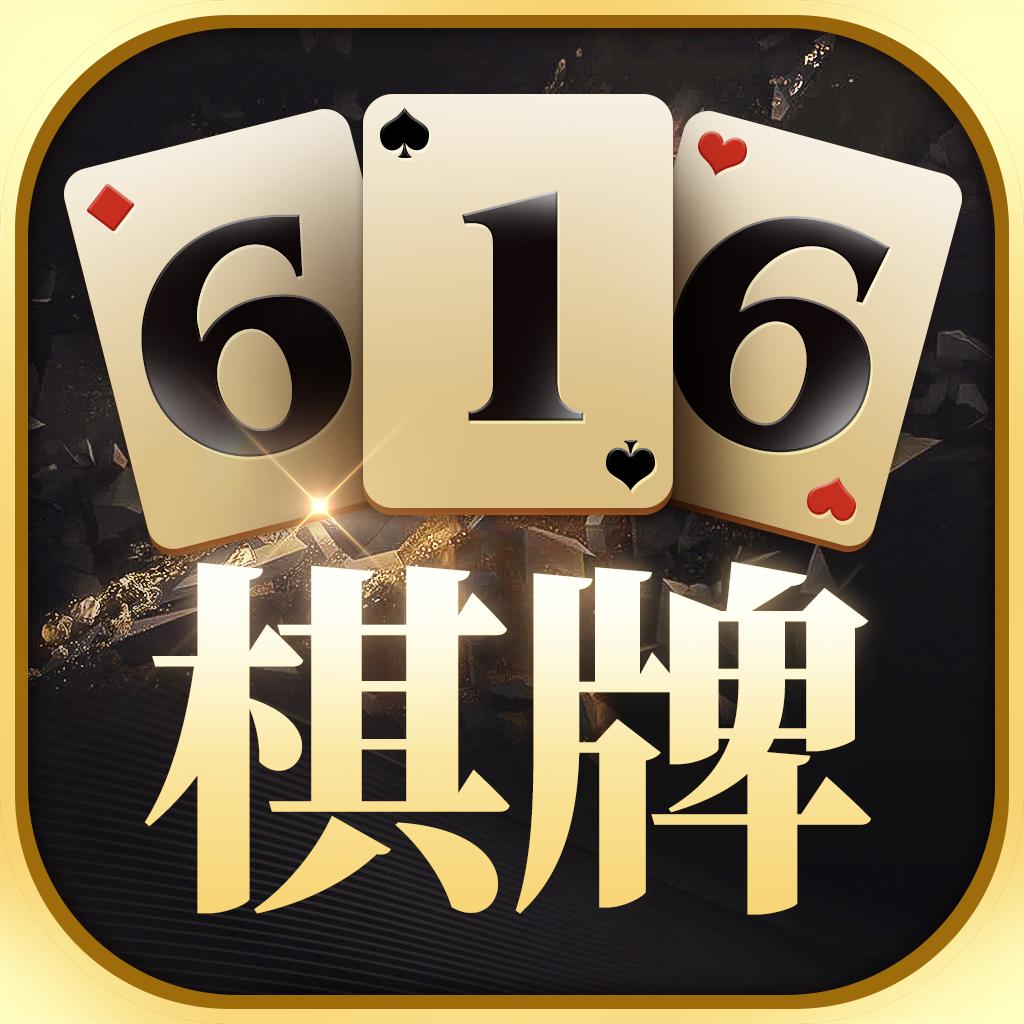 616棋牌新版本