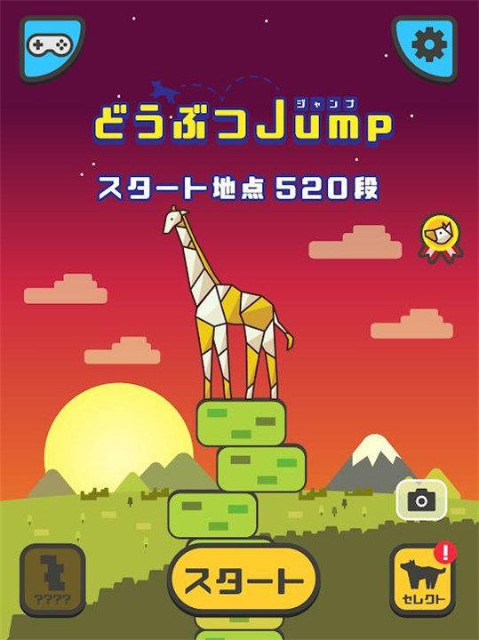 动物jump