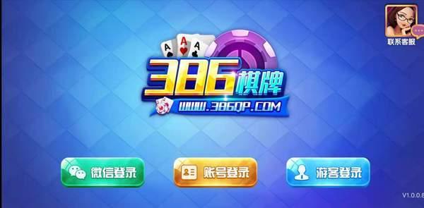386棋牌app截图