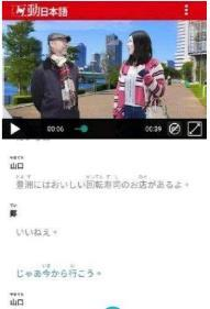 互动日本语