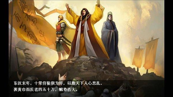 三国志五虎传破解版