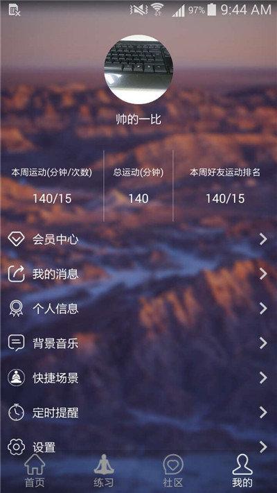 爱冥想app介绍