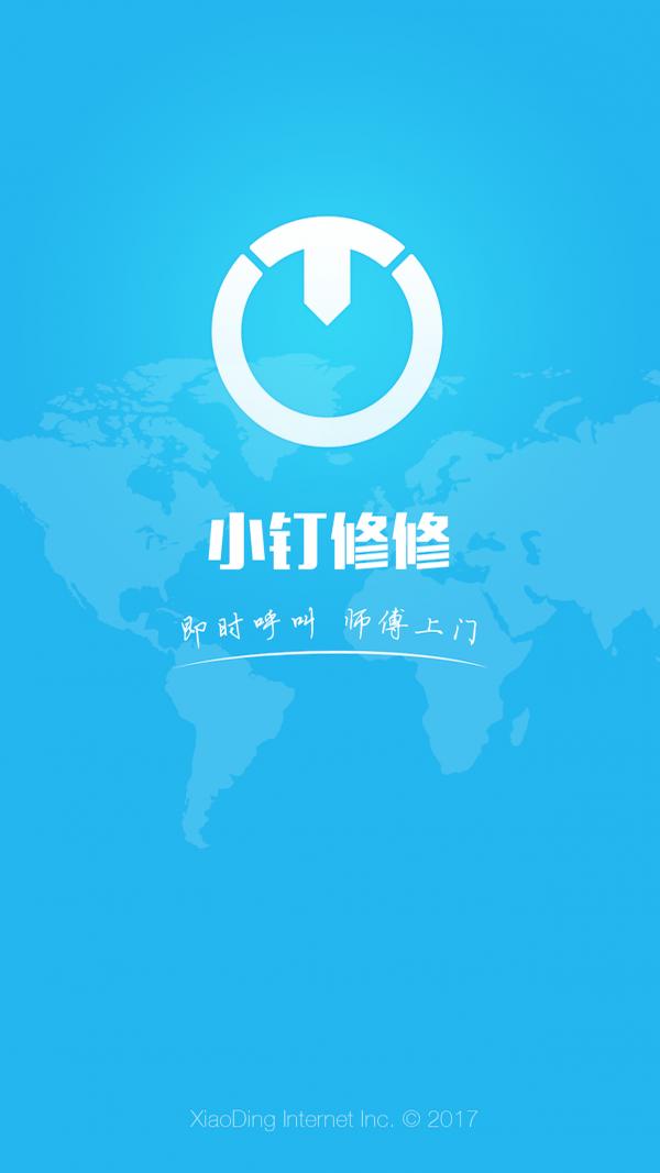 小钉修修app