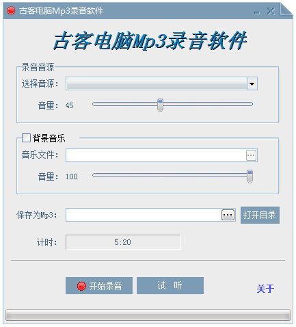 ���ĸ��ʿ�������ͼ���ٷ���ַ22270.COM_古客电脑Mp3录音软件
