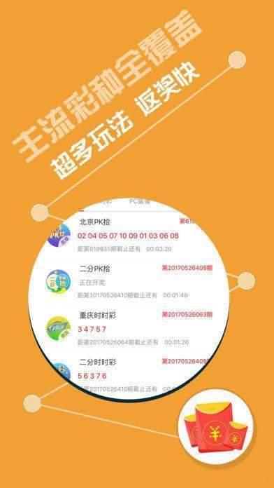 皇族彩票app下载_皇族彩票app手机版下载