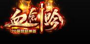 血剑吟游戏下载_血剑吟游戏微端手机版v1.0下载-SNS游戏交友网