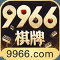 9966棋牌游戏