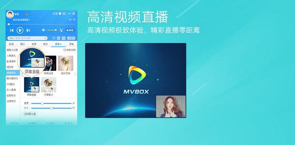 MVBOX虚拟视频播放器
