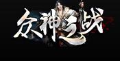 众神之战游戏官方版下载_众神之战礼包_众神之战游戏最新版v1.0下载-SNS游戏交友网