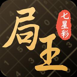局王七星彩最新版