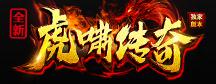 虎啸传奇游戏官方版v1.0下载_虎啸传奇游戏三职业复古版下载-SNS游戏交友网
