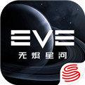 EVE星战前夜:无烬星河抢先版