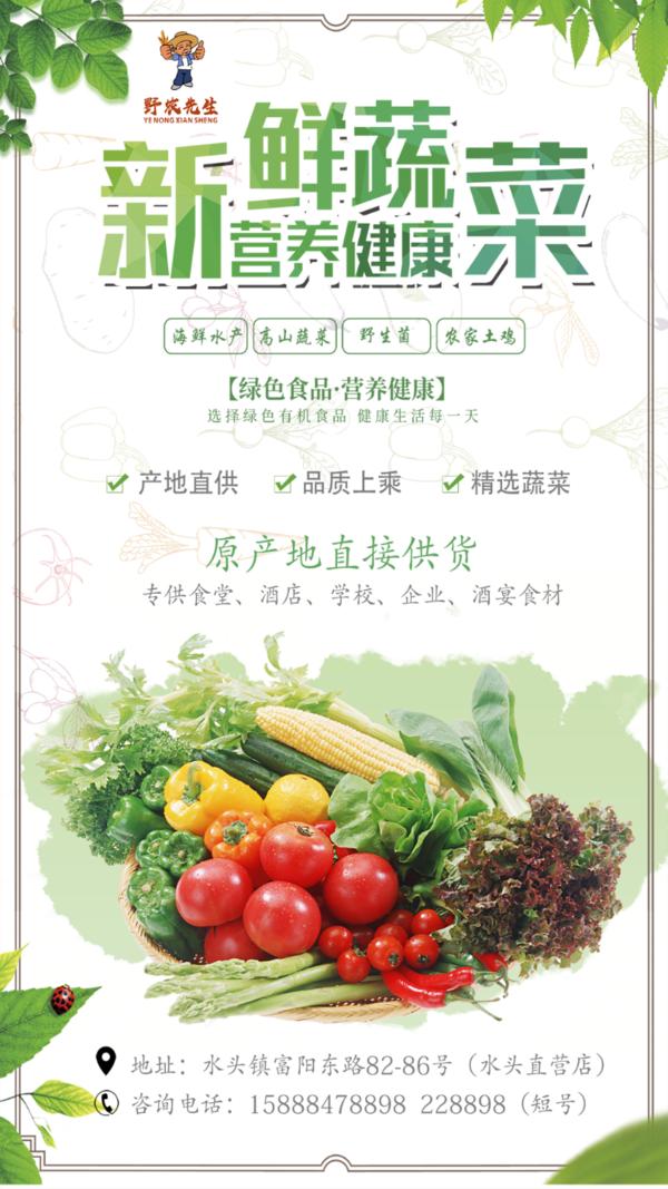 浙江农产品APP