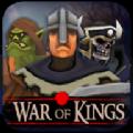 氏族国王之战