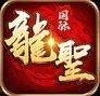 龍圣國際棋牌