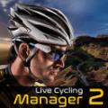 真实自行车队经理2游戏