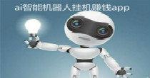 ai智能機器人掛機賺錢app