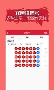 彩29彩票app截图