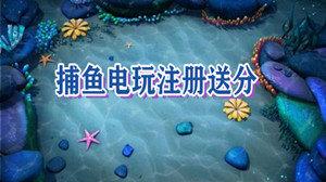 捕魚電玩注冊送分