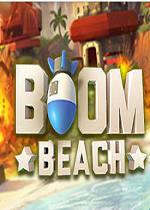 BoomBeach中文版