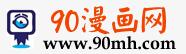 90漫畫網app