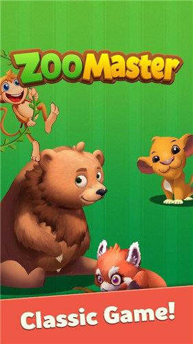動物園主人游戲