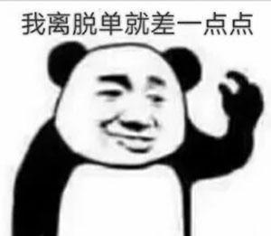 孫悟空托丹圖
