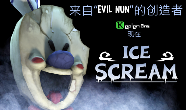 可怕冰淇淋1.1截图