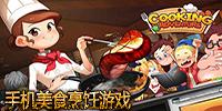 手机美食烹饪游戏