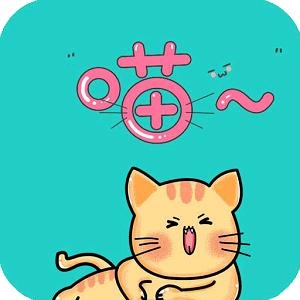 奇跡貓漫畫