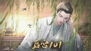 皇帝养成后宫101