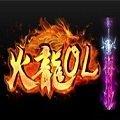 火龙OL手游下载_火龙OL手游倍攻版v1.0下载-SNS游戏交友网