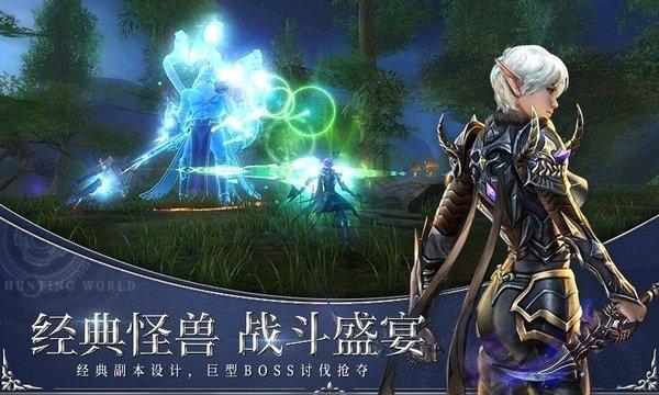 魔龙之剑官网版游戏截图