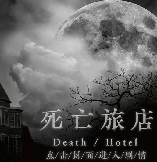 死亡旅店破解版