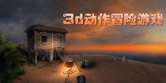 3d动作冒险游戏